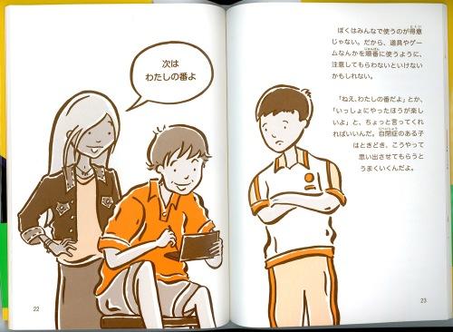 hazelAutistic Kid in Japanese