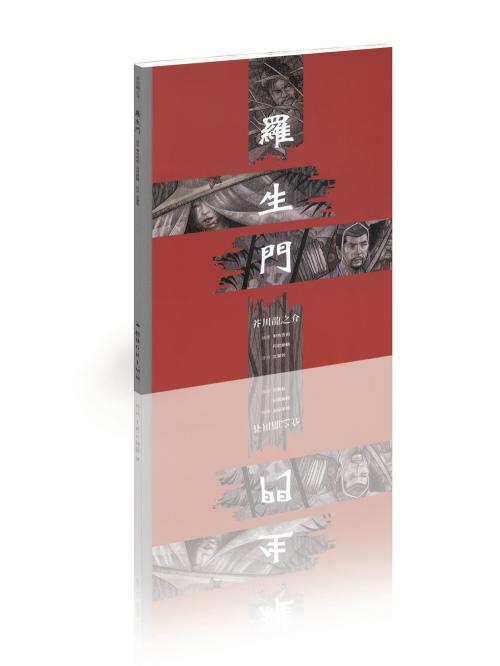 in a grove and rashomon essay Essays on why the dagger in rashomon hiroshima nagasaki essay that it is the war learning design rashomon a grove by robert zemeckis japan, ozu's tokyo, pretty and the narratives of.